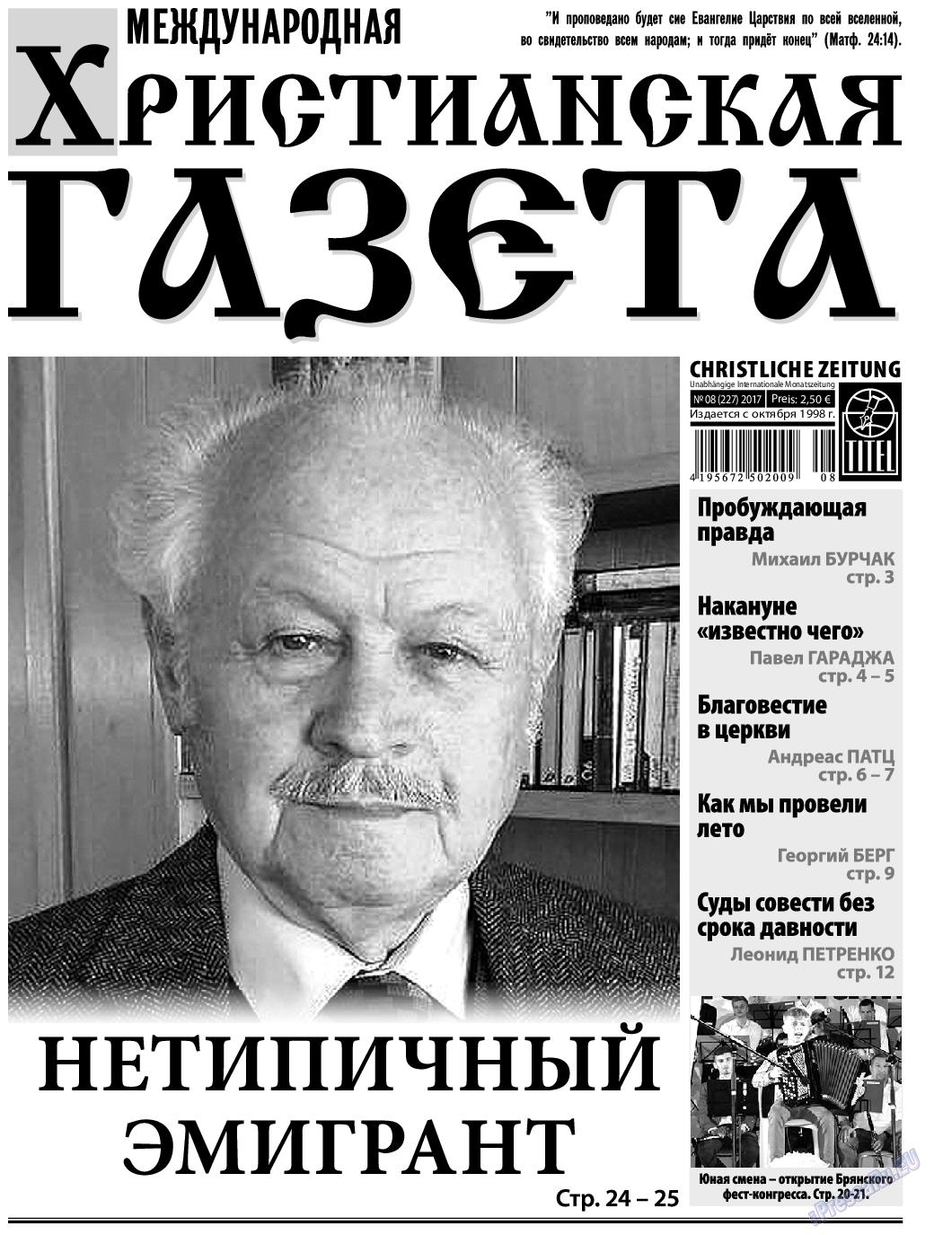 Христианская газета (газета). 2017 год, номер 8, стр. 1