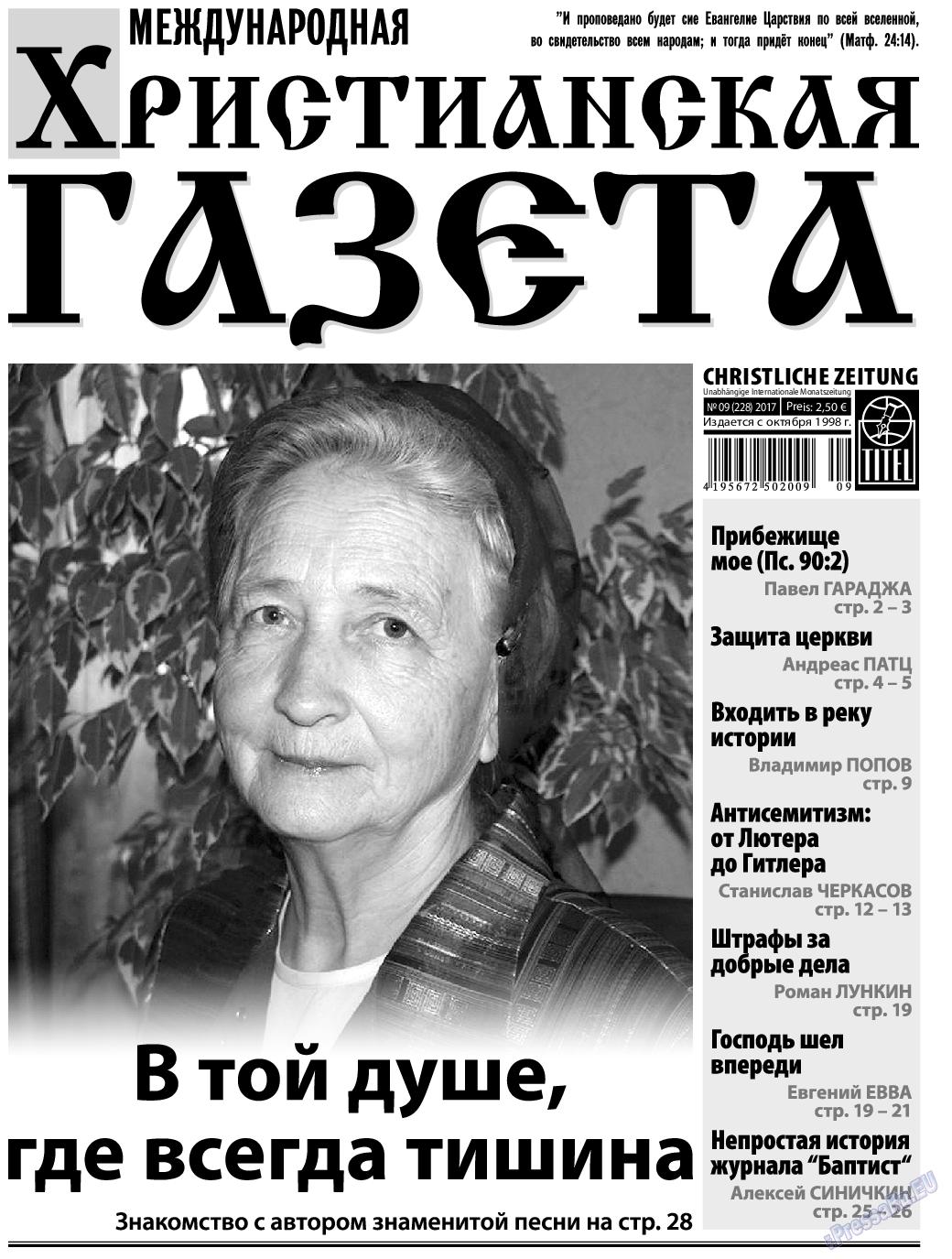 Христианская газета (газета). 2017 год, номер 9, стр. 1