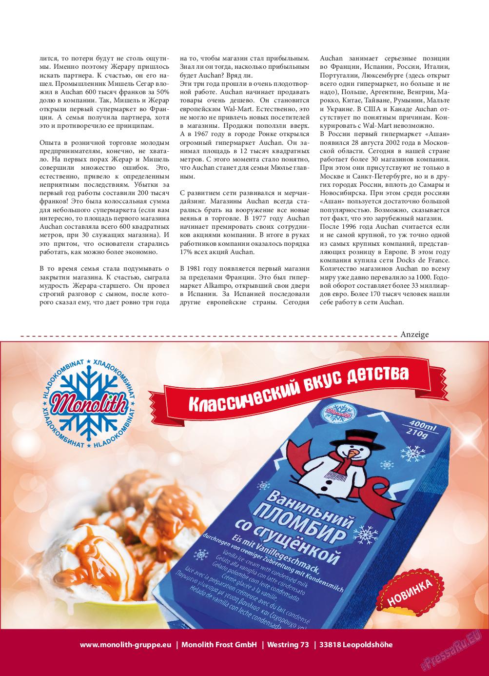 iDEAL (журнал). 2014 год, номер 12, стр. 29