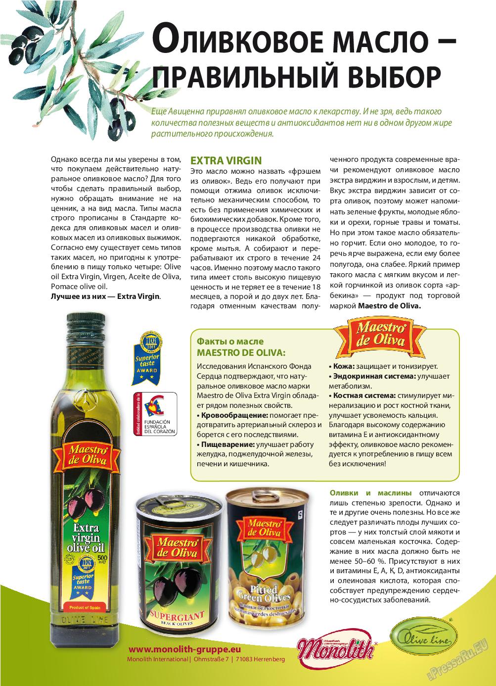 iDEAL (журнал). 2014 год, номер 12, стр. 30