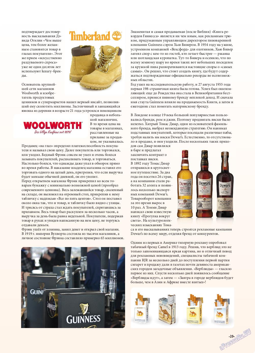 iDEAL (журнал). 2014 год, номер 12, стр. 39