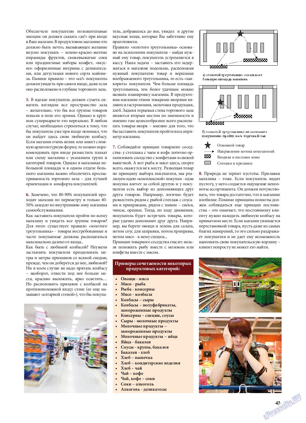 iDEAL (журнал). 2014 год, номер 12, стр. 47