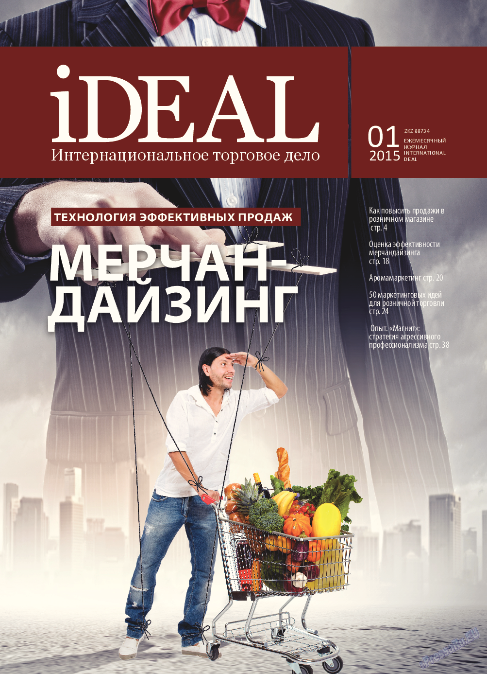 iDEAL (журнал). 2015 год, номер 1, стр. 1