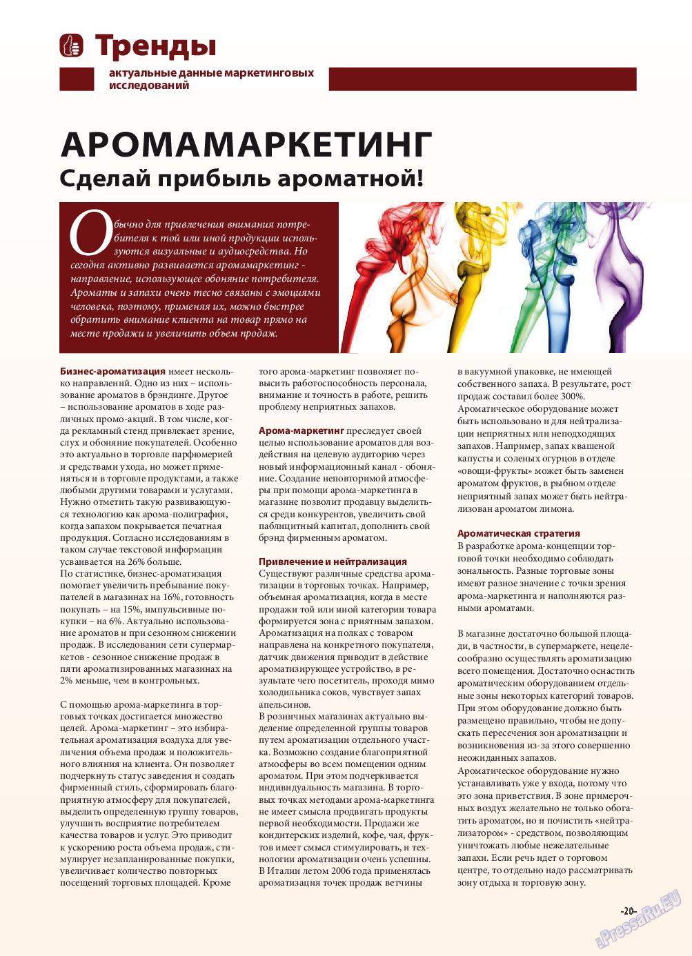 iDEAL (журнал). 2015 год, номер 1, стр. 20