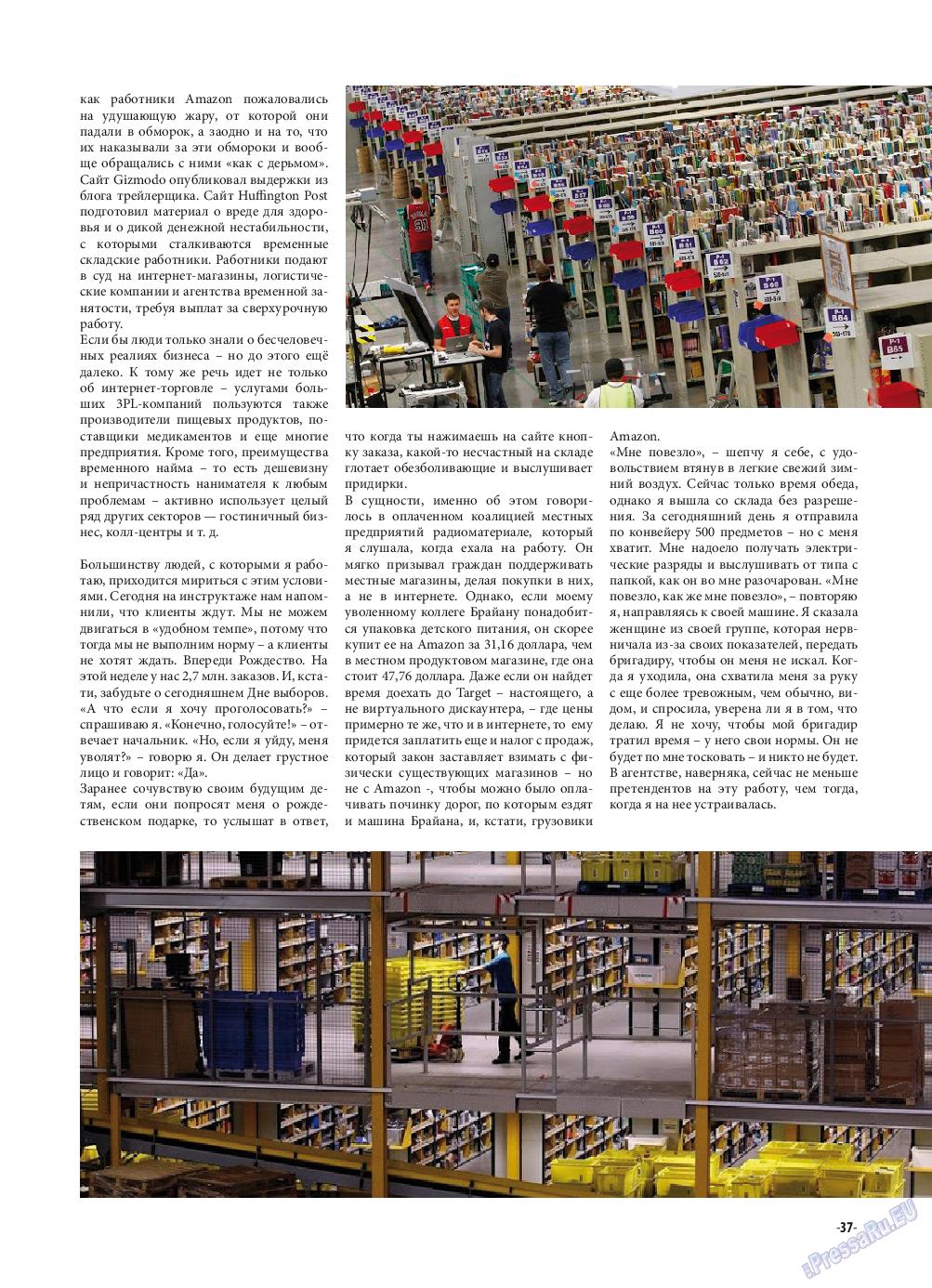 iDEAL (журнал). 2015 год, номер 1, стр. 37