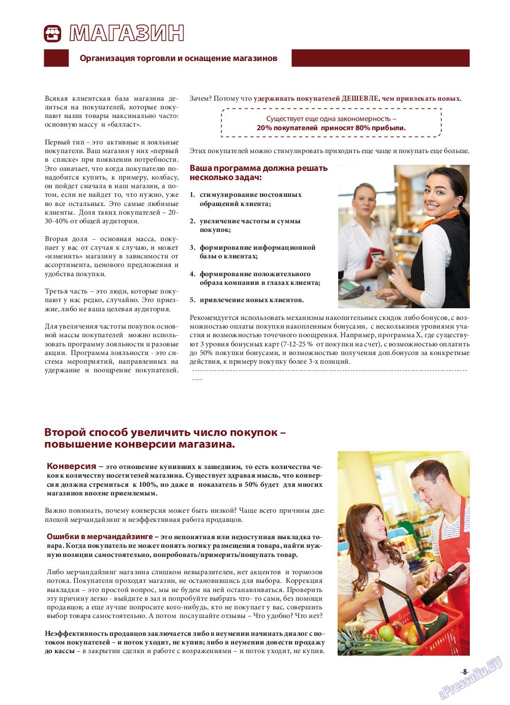 iDEAL (журнал). 2015 год, номер 1, стр. 8