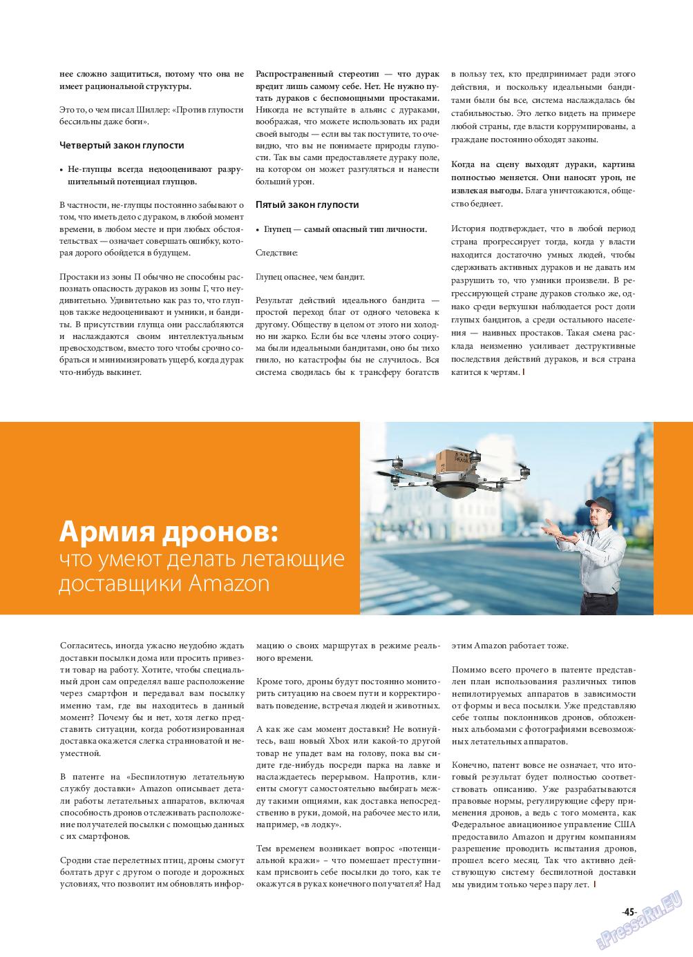 iDEAL (журнал). 2015 год, номер 10, стр. 45