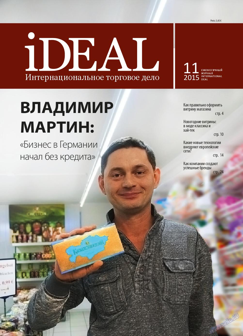 iDEAL (журнал). 2015 год, номер 11, стр. 1