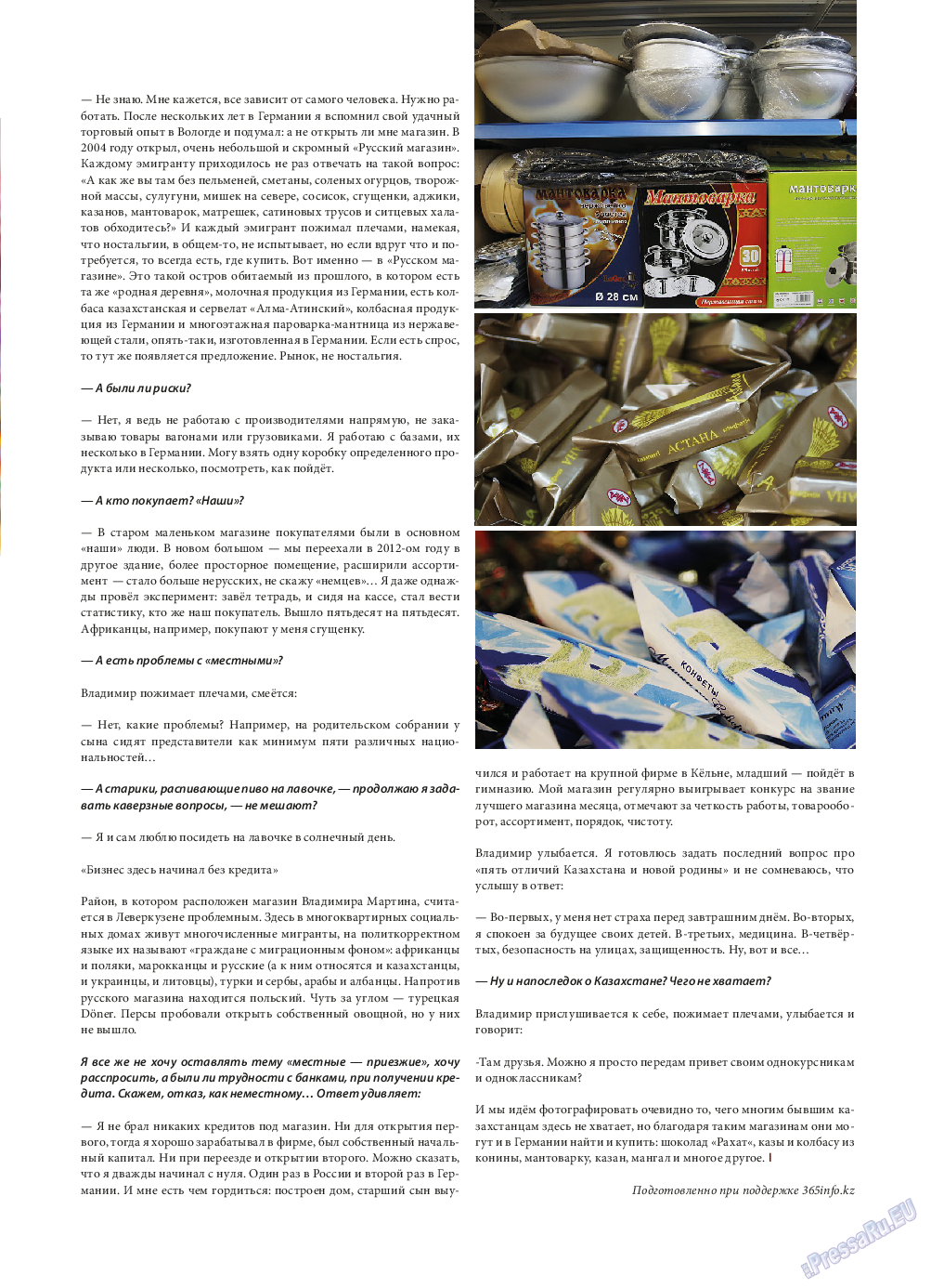 iDEAL (журнал). 2015 год, номер 11, стр. 13