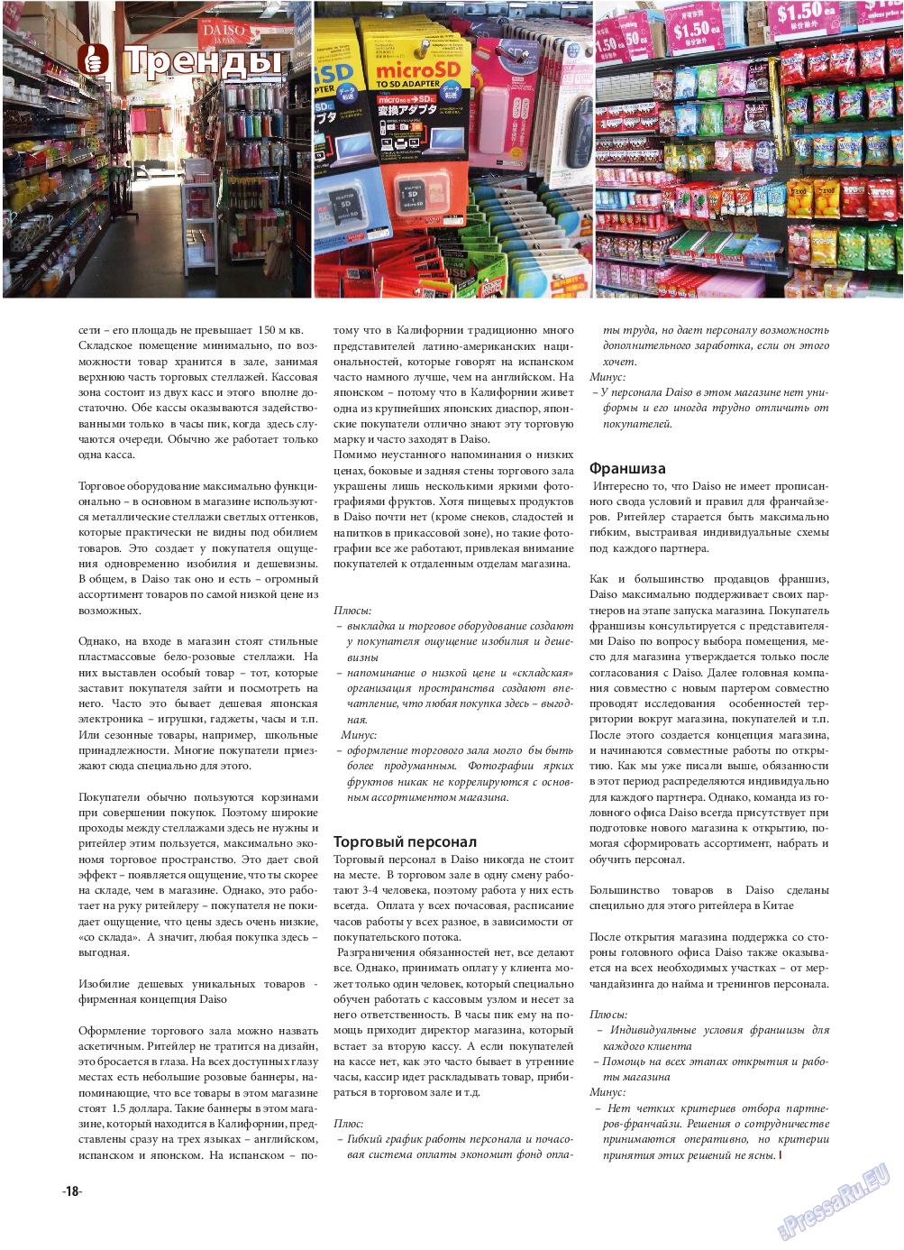 iDEAL (журнал). 2015 год, номер 11, стр. 18