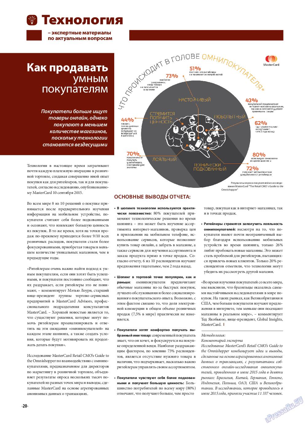 iDEAL (журнал). 2015 год, номер 11, стр. 20