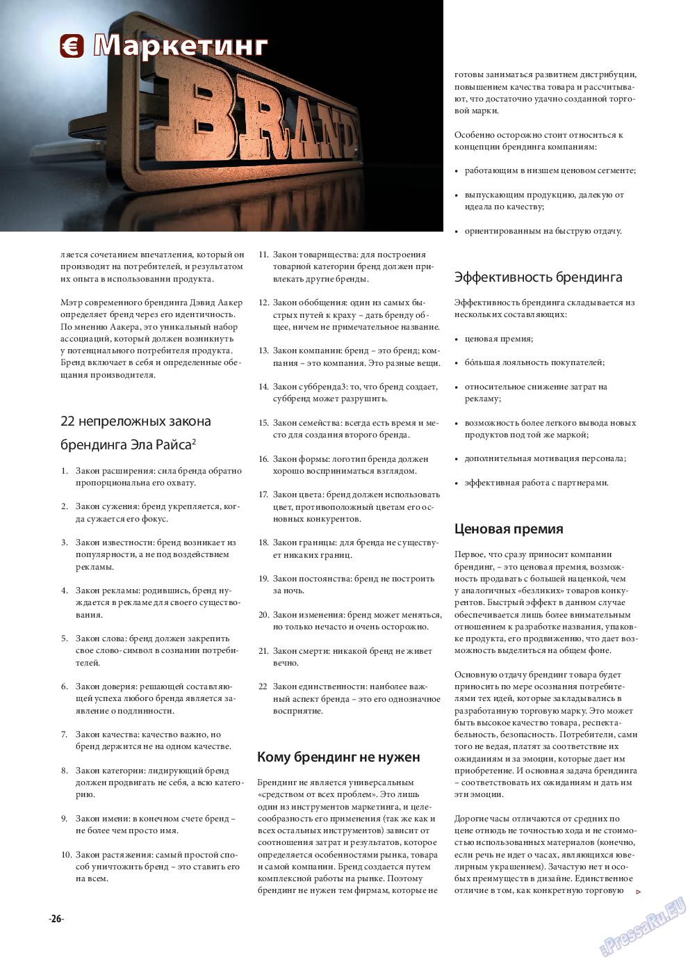 iDEAL (журнал). 2015 год, номер 11, стр. 26