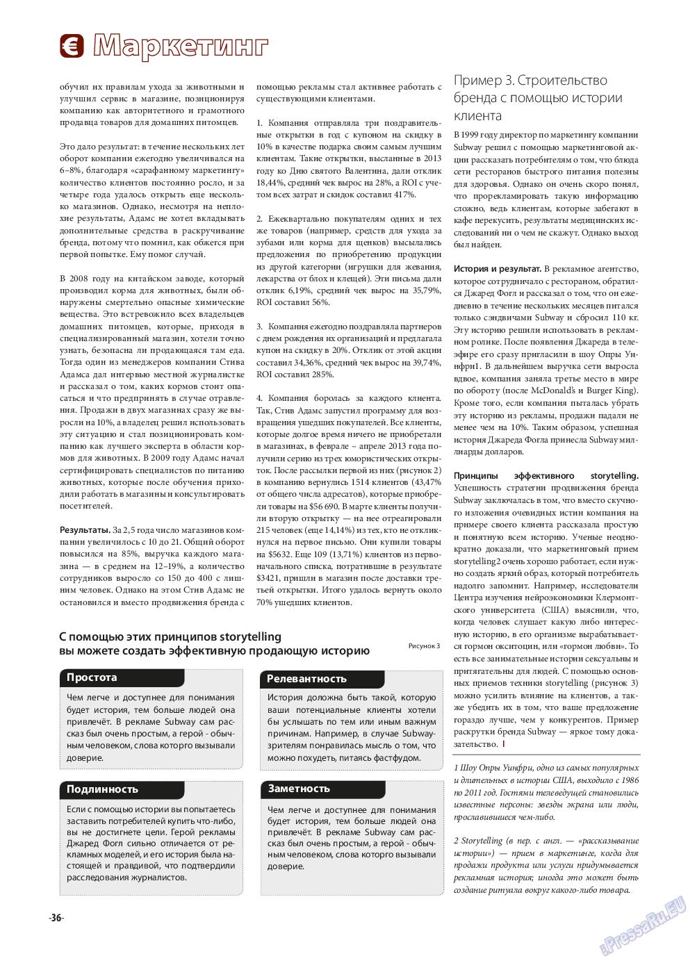 iDEAL (журнал). 2015 год, номер 11, стр. 36