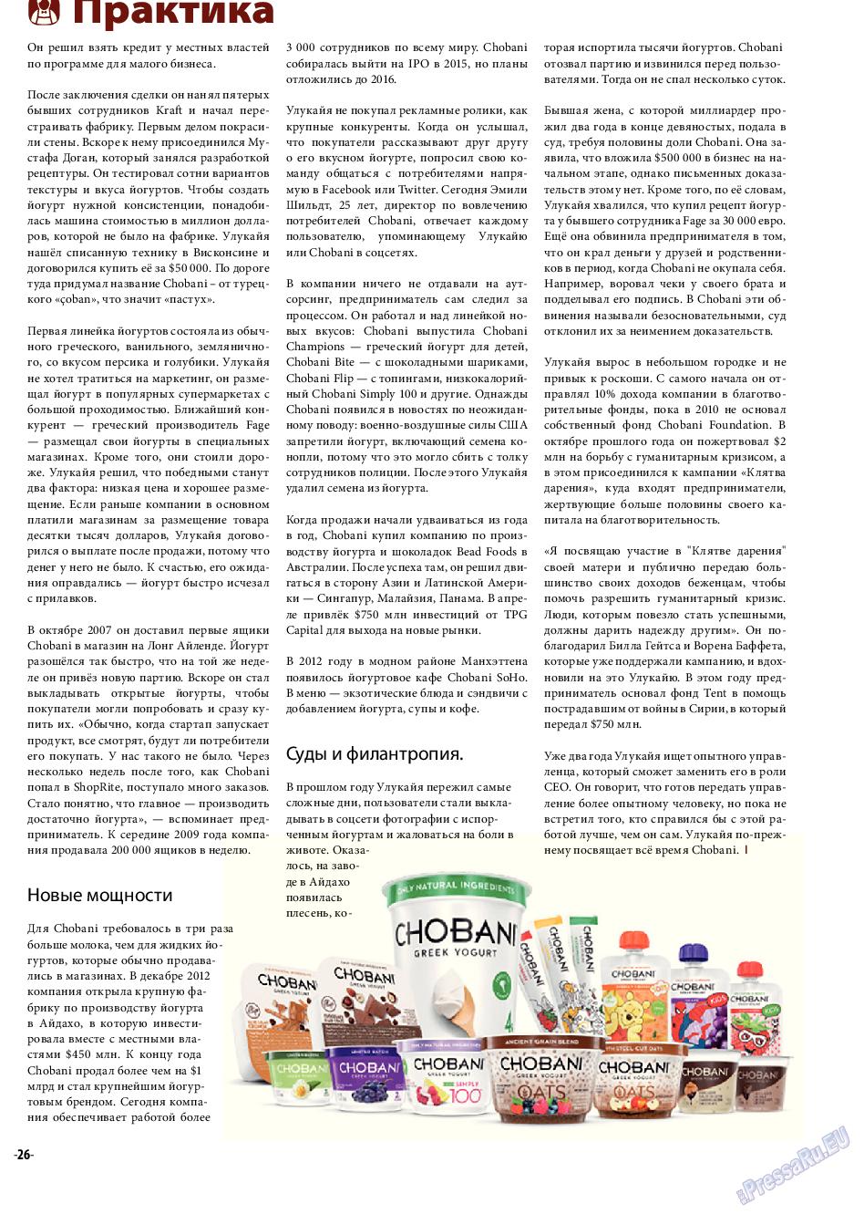 iDEAL (журнал). 2015 год, номер 12, стр. 26