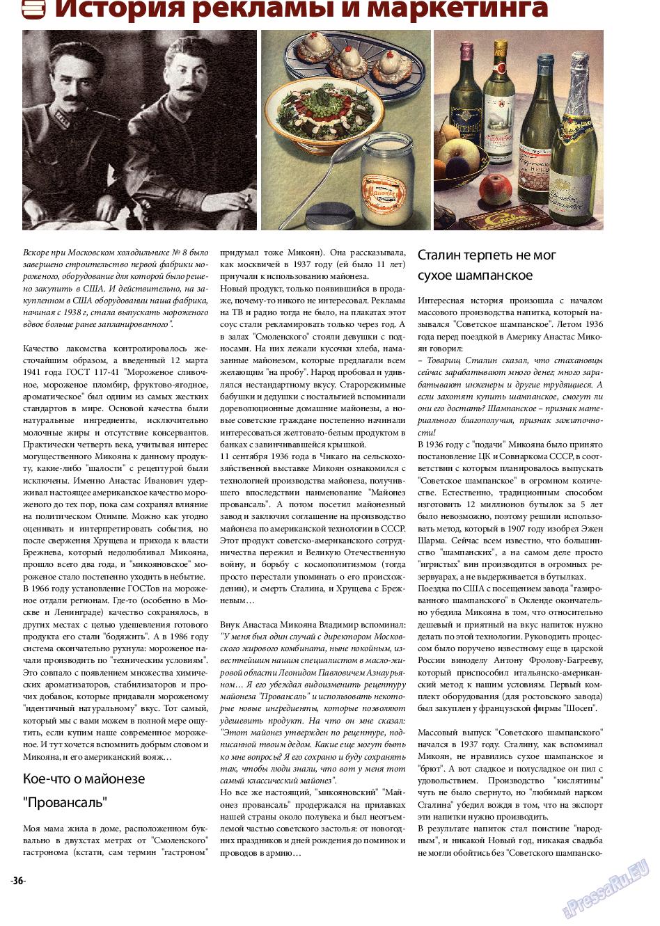 iDEAL (журнал). 2015 год, номер 12, стр. 36