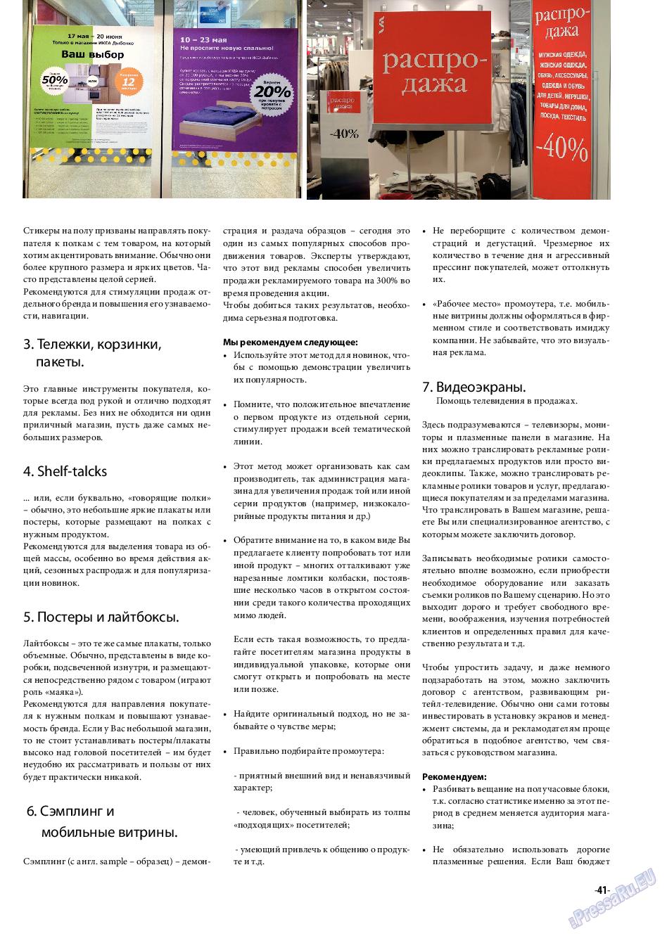 iDEAL (журнал). 2015 год, номер 12, стр. 41
