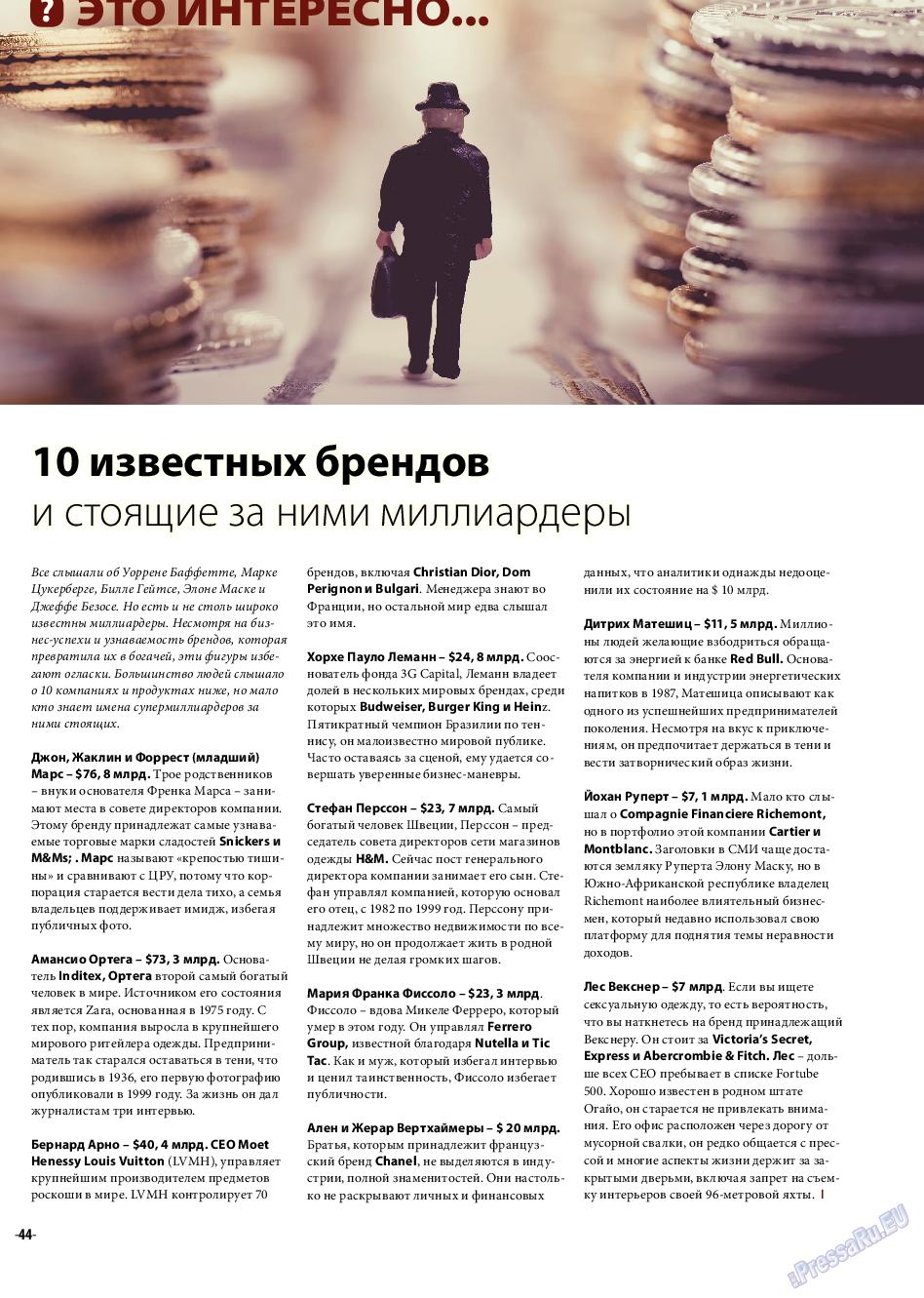iDEAL (журнал). 2015 год, номер 12, стр. 44