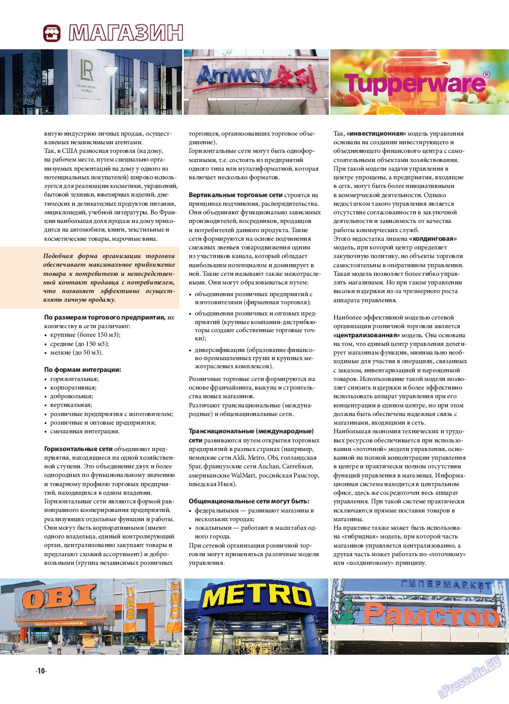 iDEAL (журнал). 2015 год, номер 2, стр. 10