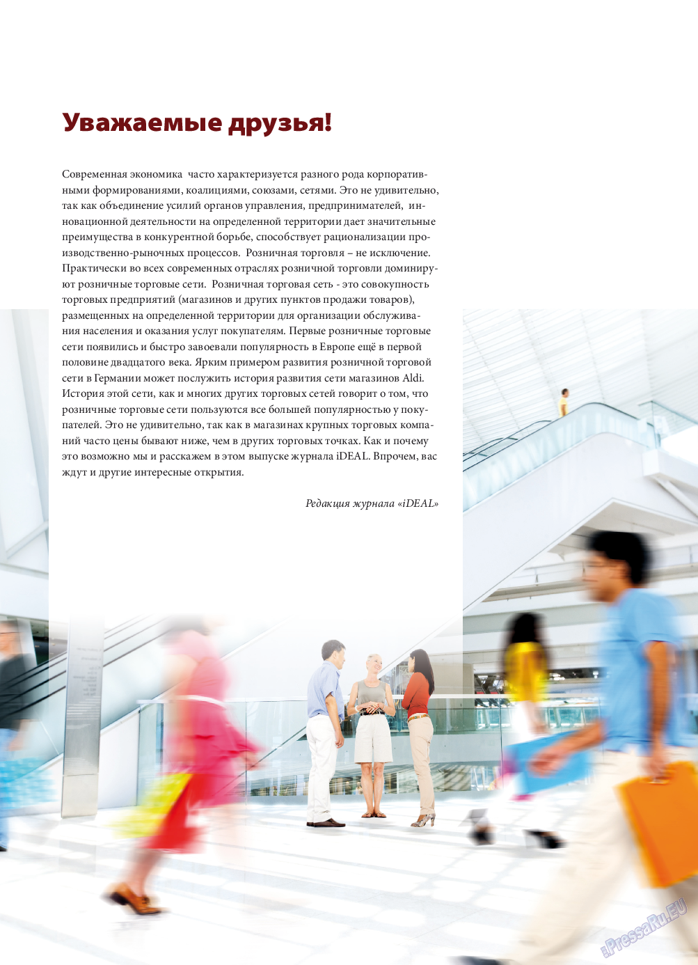 iDEAL (журнал). 2015 год, номер 2, стр. 2
