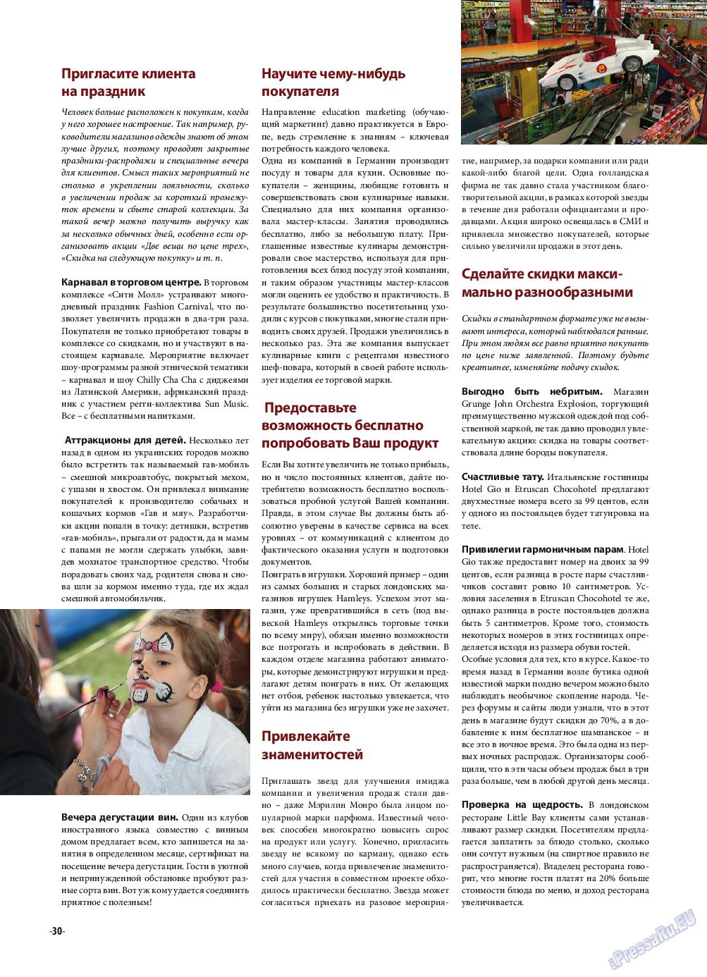 iDEAL (журнал). 2015 год, номер 2, стр. 30