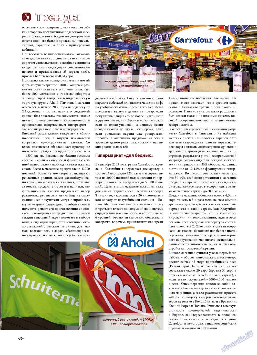iDEAL (журнал). 2015 год, номер 2, стр. 36