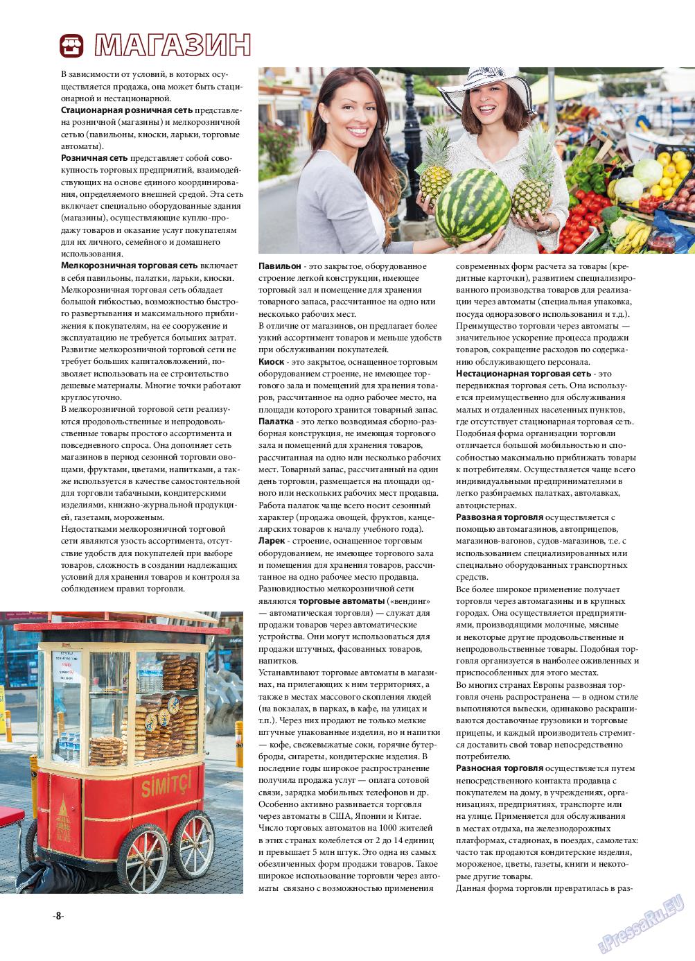 iDEAL (журнал). 2015 год, номер 2, стр. 8