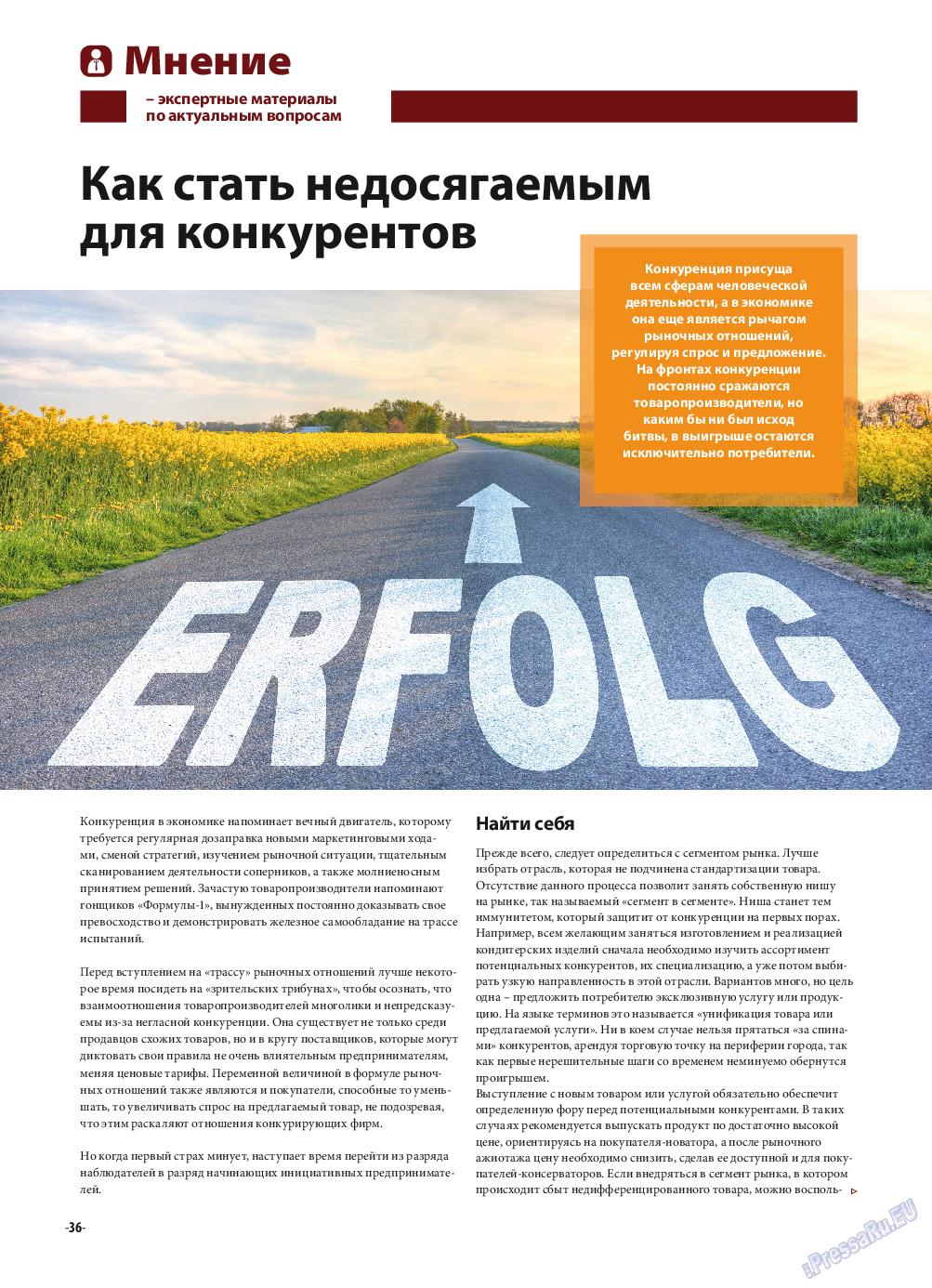 iDEAL (журнал). 2015 год, номер 3, стр. 36