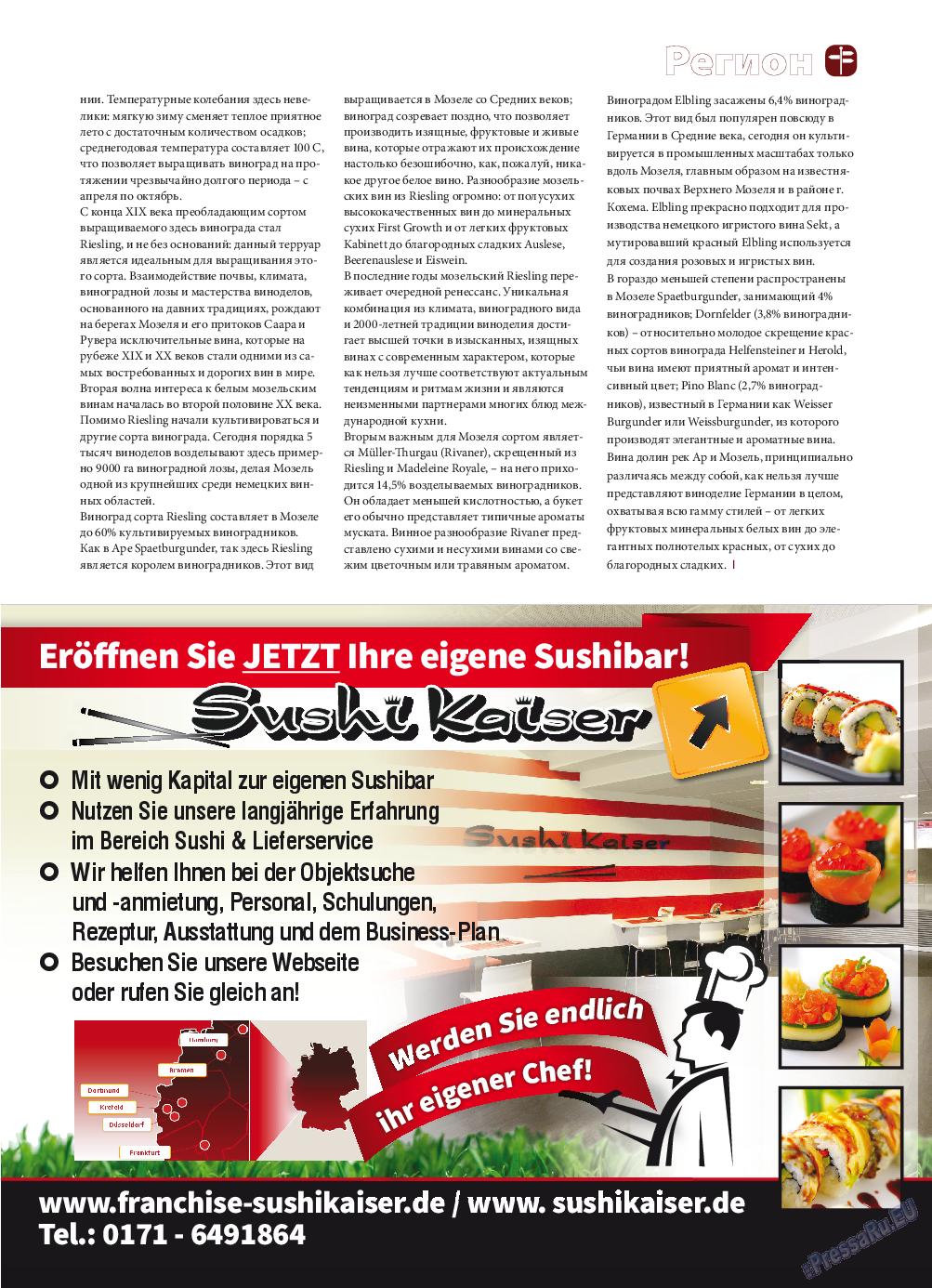 iDEAL (журнал). 2015 год, номер 3, стр. 41