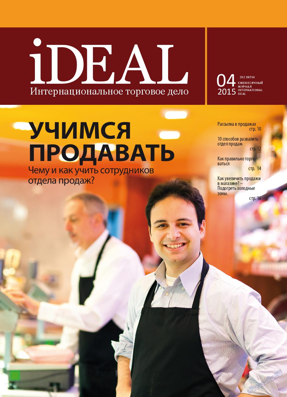 iDEAL (журнал). 2015 год, номер 4, стр. 1