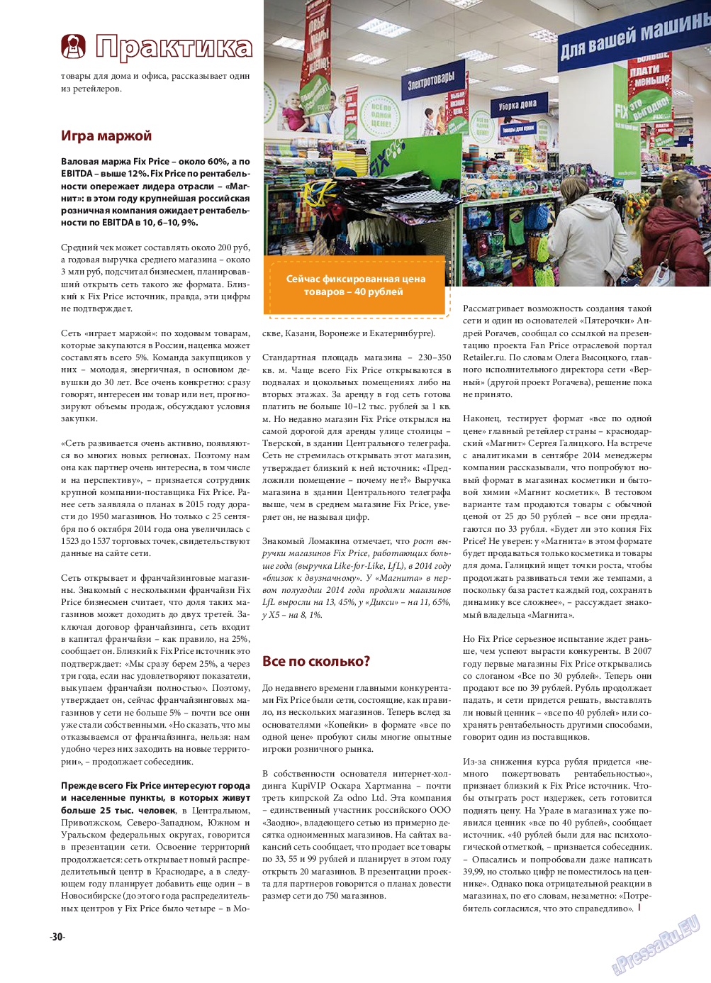 iDEAL (журнал). 2015 год, номер 4, стр. 30