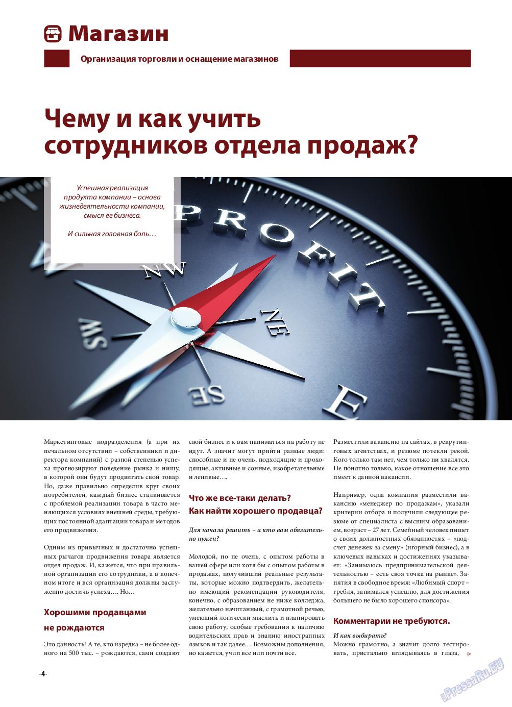 iDEAL (журнал). 2015 год, номер 4, стр. 4