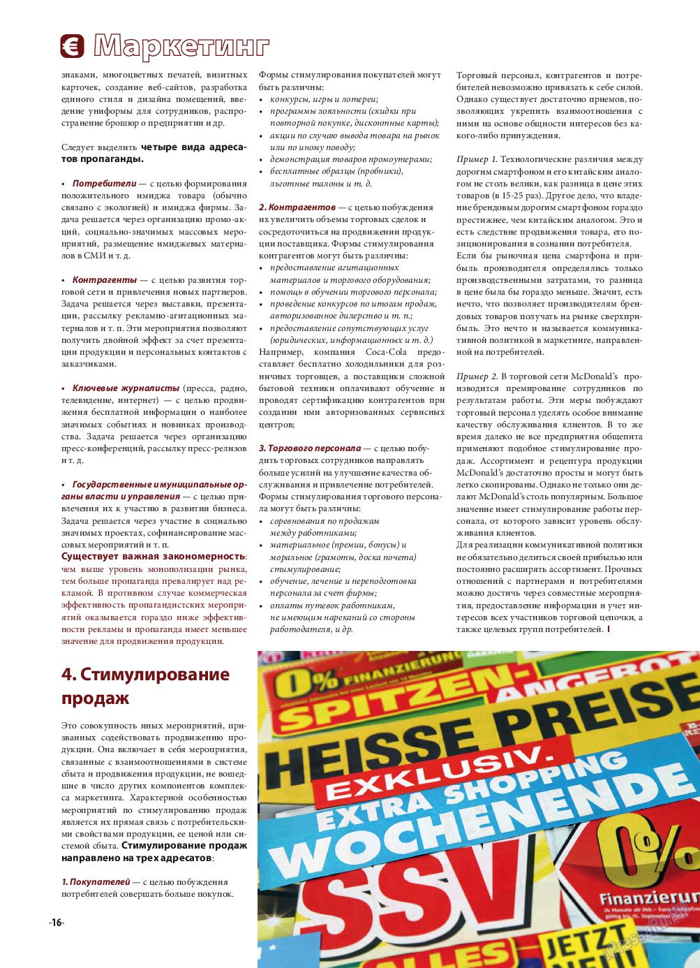 iDEAL (журнал). 2015 год, номер 5, стр. 16