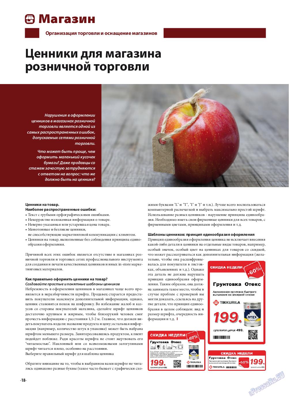 iDEAL (журнал). 2015 год, номер 5, стр. 18