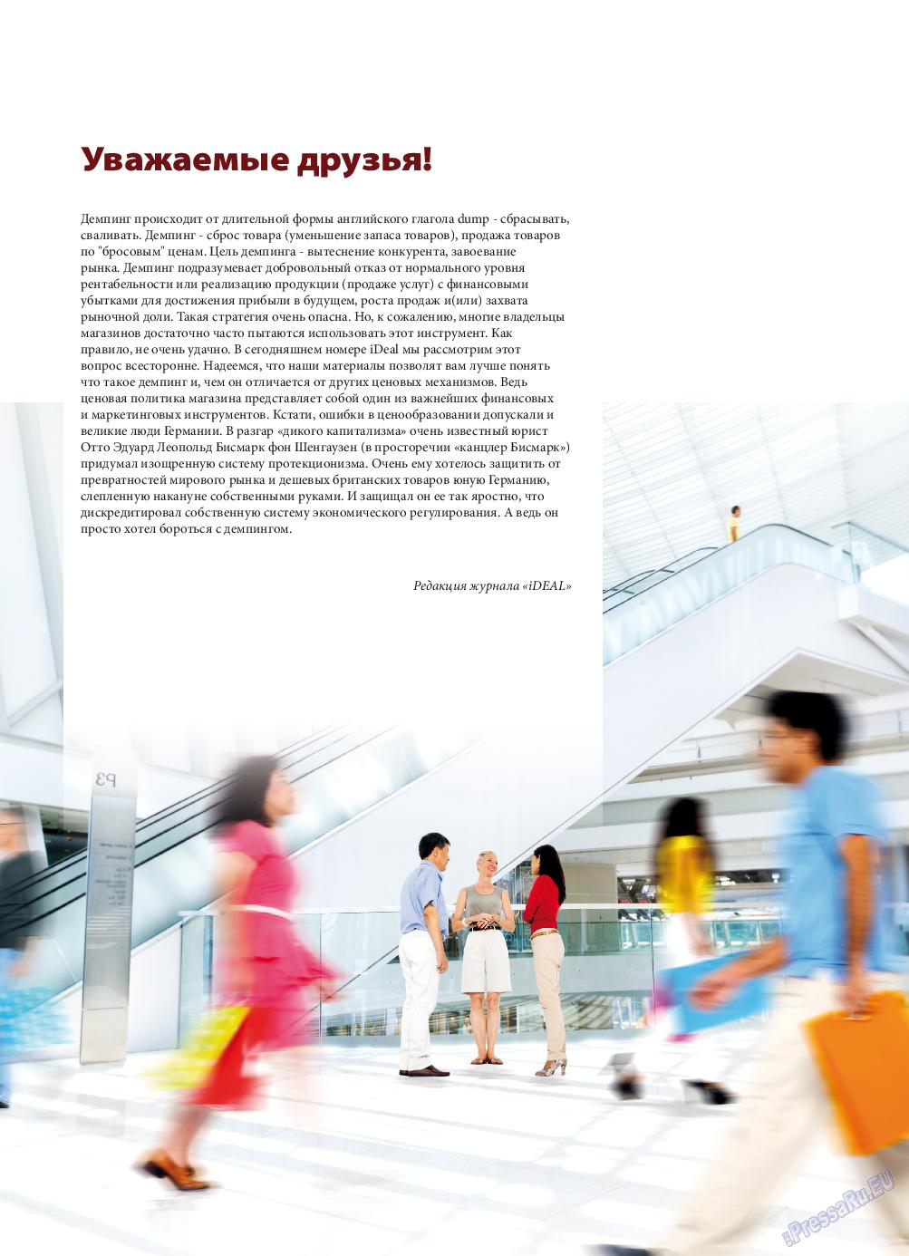 iDEAL (журнал). 2015 год, номер 5, стр. 2