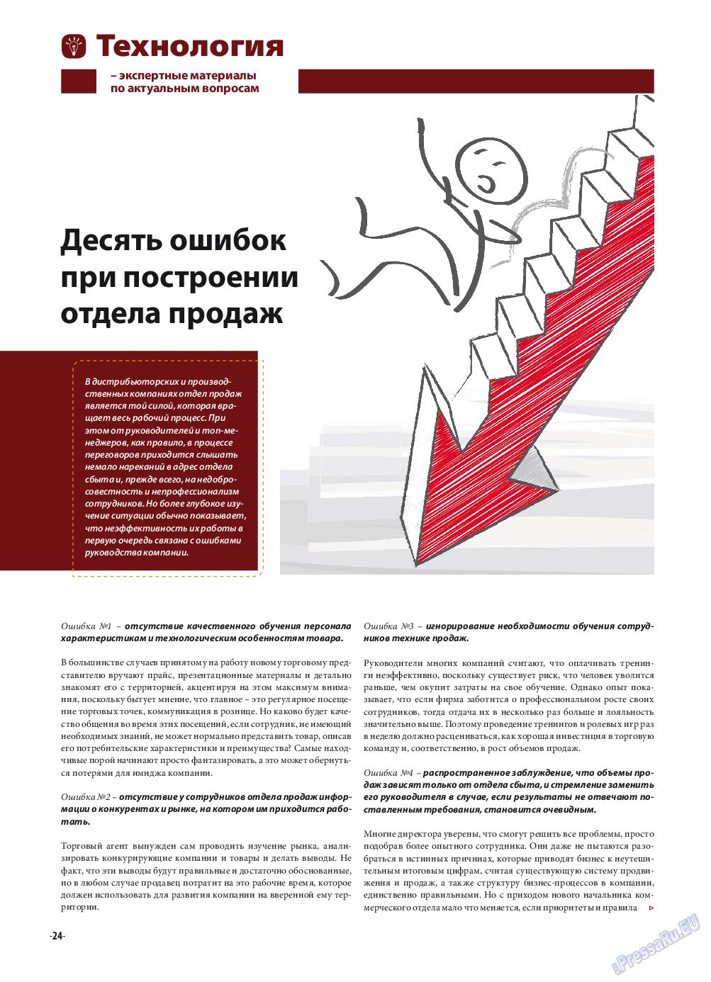 iDEAL (журнал). 2015 год, номер 5, стр. 24
