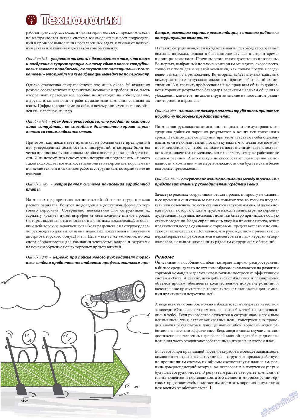 iDEAL (журнал). 2015 год, номер 5, стр. 26