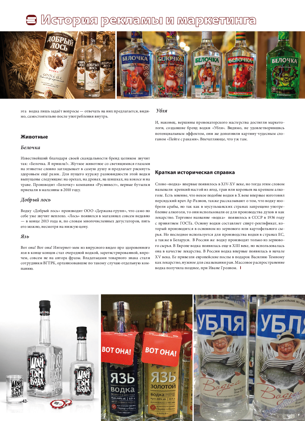 iDEAL (журнал). 2015 год, номер 5, стр. 43