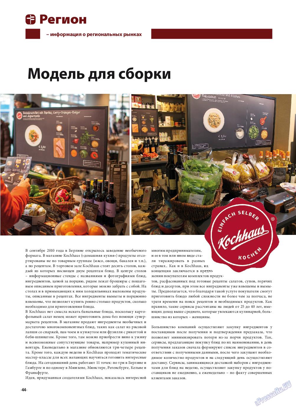 iDEAL (журнал). 2015 год, номер 5, стр. 44