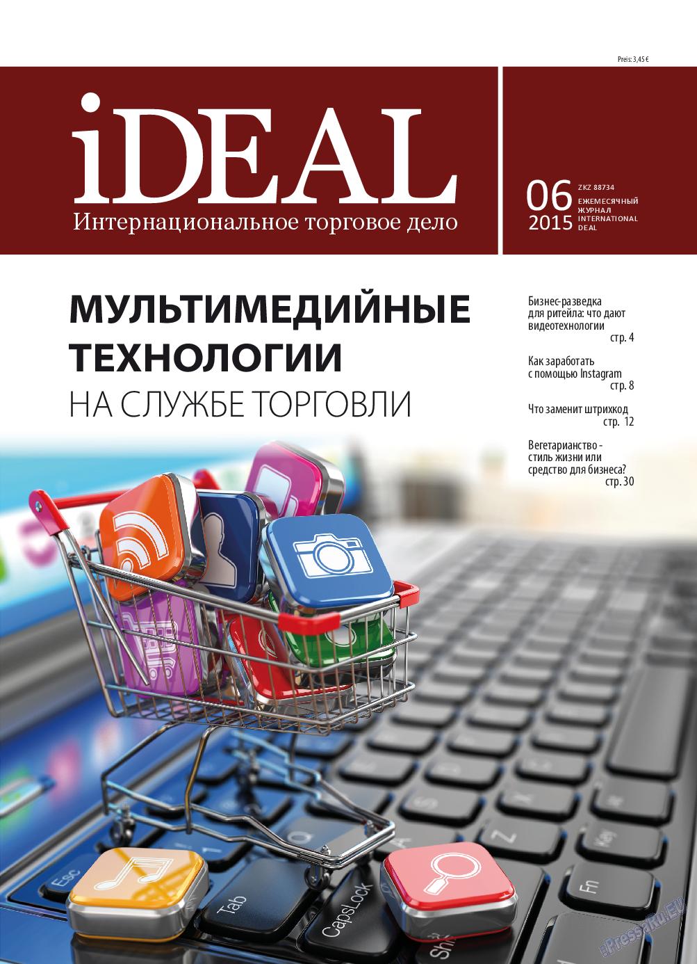 iDEAL (журнал). 2015 год, номер 6, стр. 1