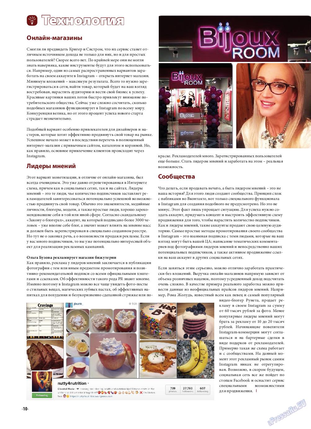 iDEAL (журнал). 2015 год, номер 6, стр. 10