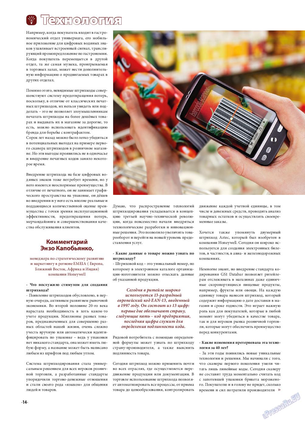 iDEAL (журнал). 2015 год, номер 6, стр. 14