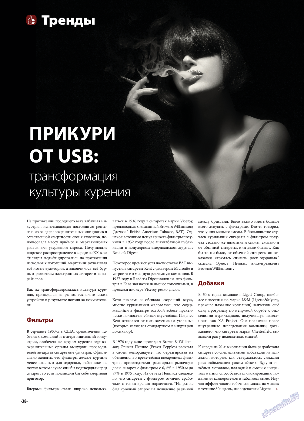 iDEAL (журнал). 2015 год, номер 6, стр. 38