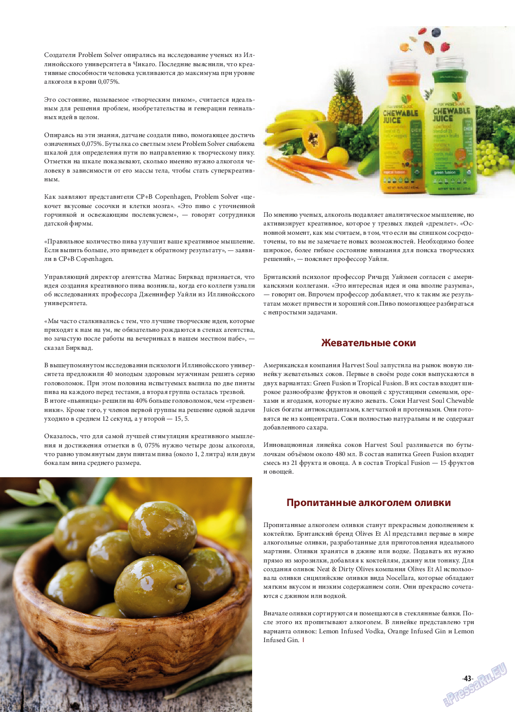 iDEAL (журнал). 2015 год, номер 6, стр. 43