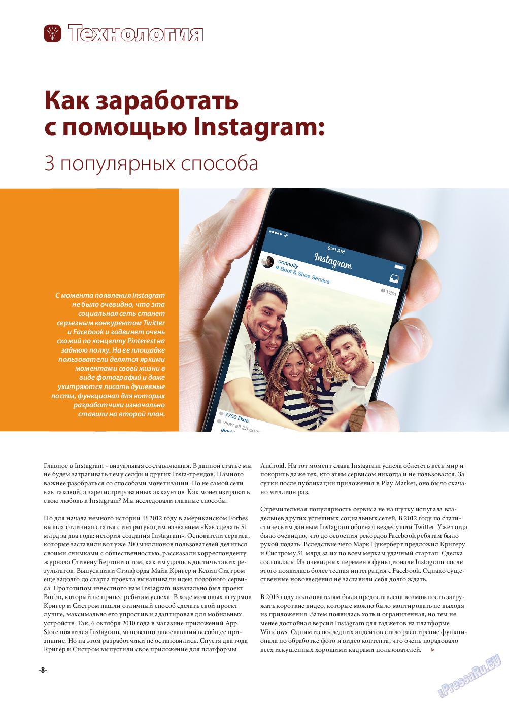 iDEAL (журнал). 2015 год, номер 6, стр. 8
