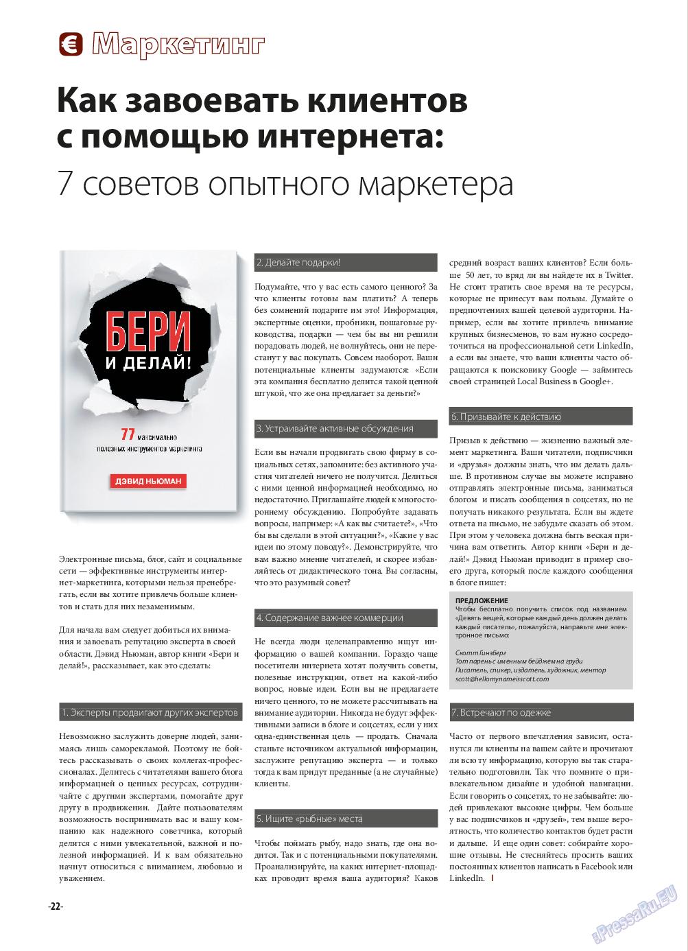 iDEAL (журнал). 2015 год, номер 7, стр. 22