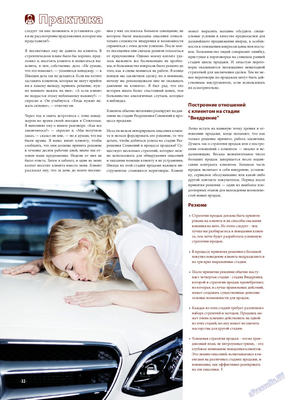iDEAL (журнал). 2015 год, номер 7, стр. 32