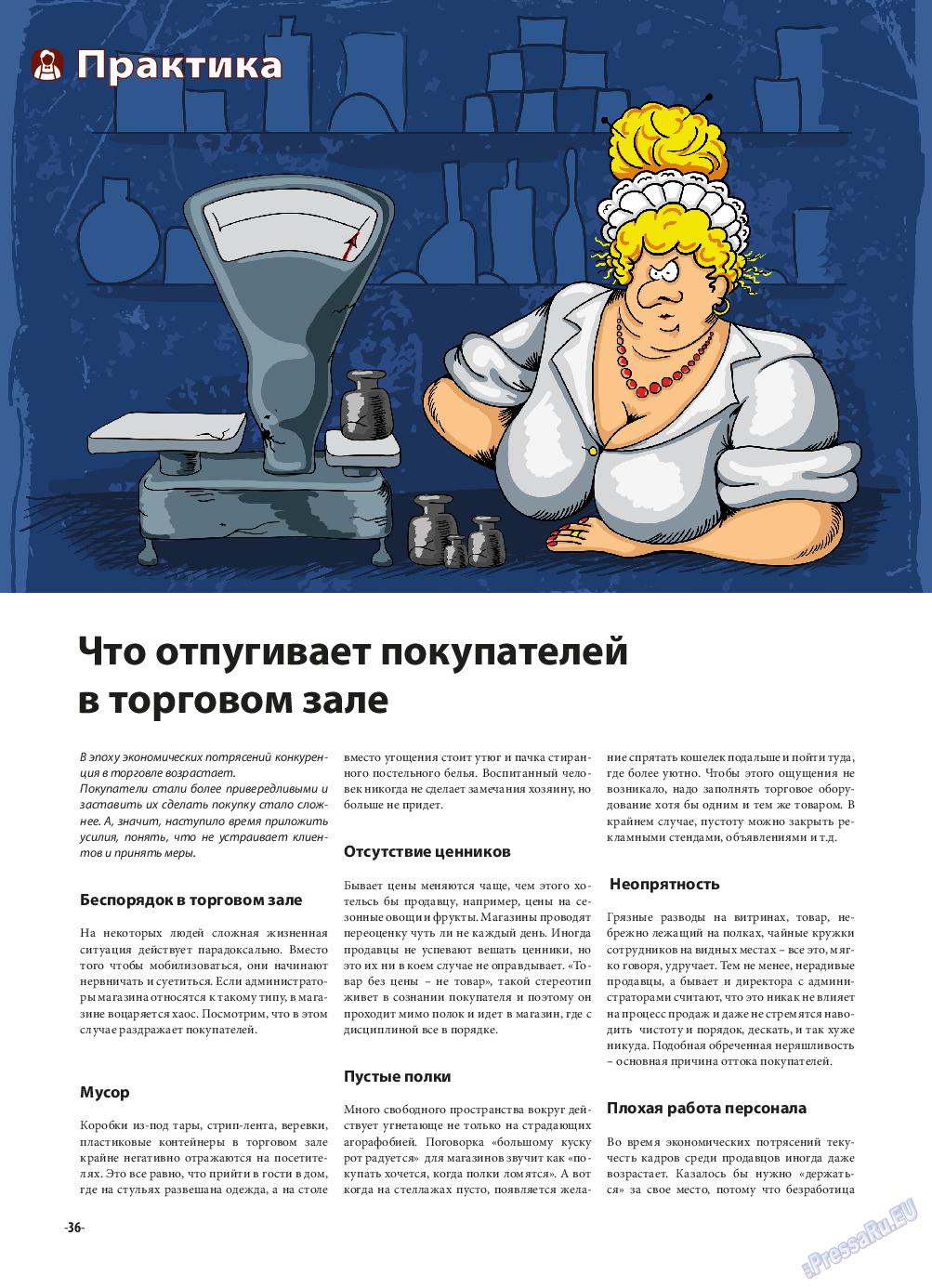 iDEAL (журнал). 2015 год, номер 7, стр. 36