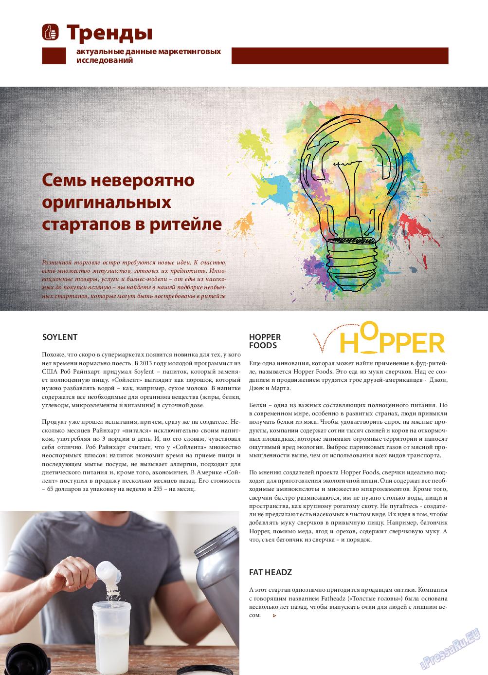 iDEAL (журнал). 2015 год, номер 7, стр. 38