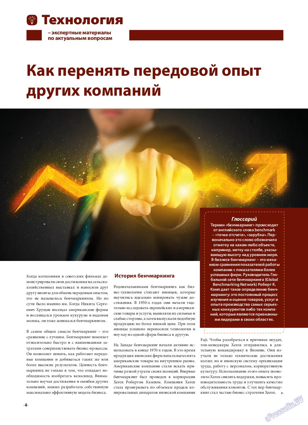 iDEAL (журнал). 2015 год, номер 7, стр. 4