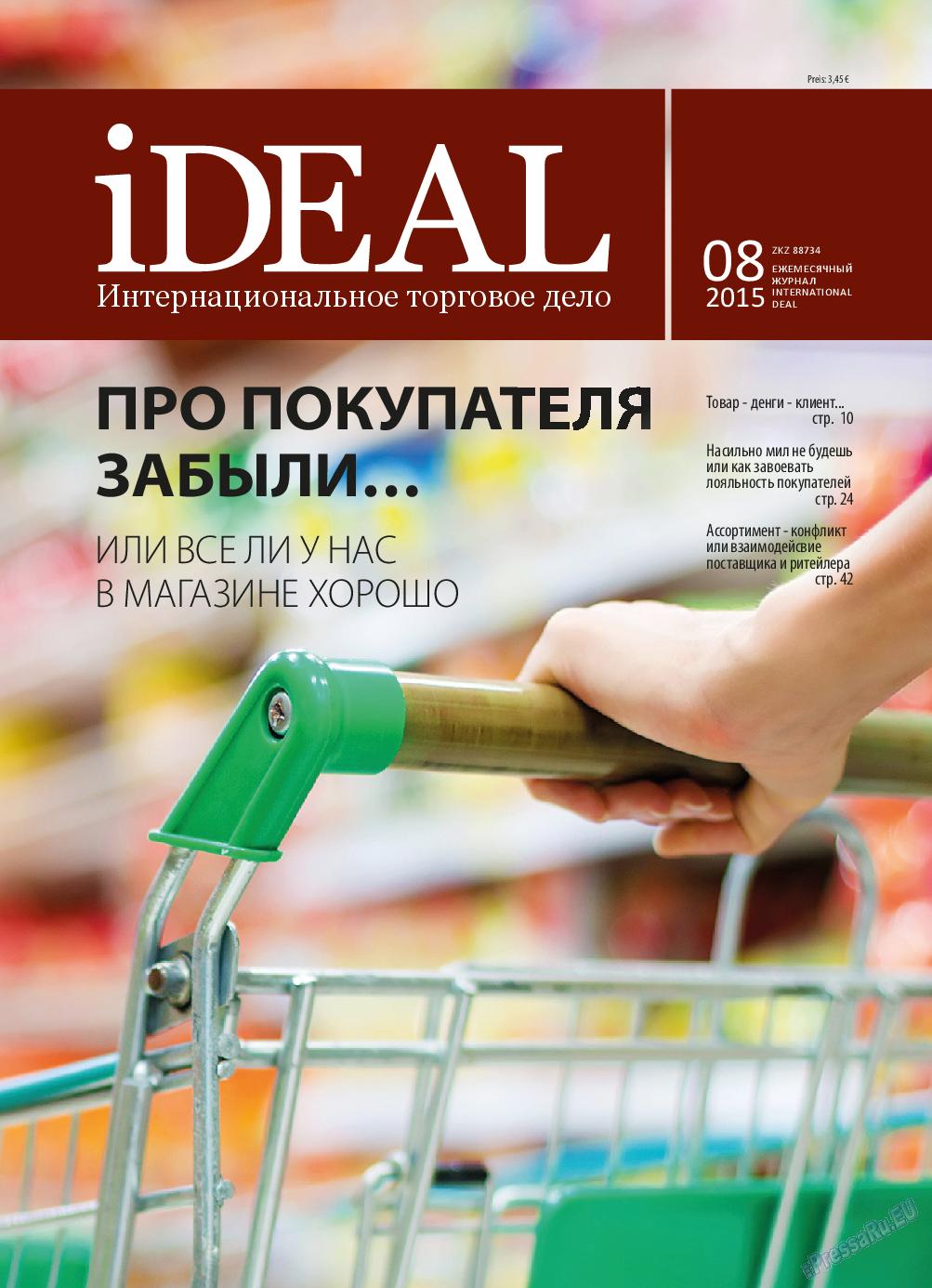 iDEAL (журнал). 2015 год, номер 8, стр. 1